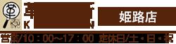 革研究所ロゴ